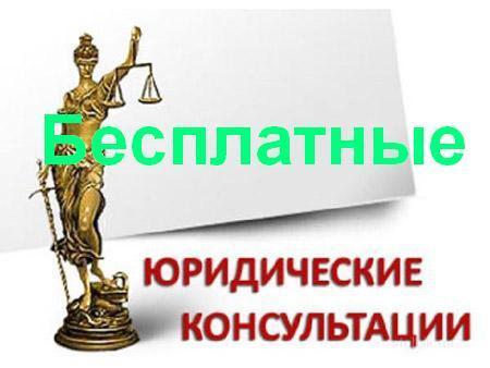 Юридические консультации в Владивостоке