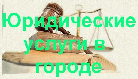 Юридические услуги в Владивостоке