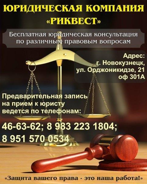 Юрист Владивосток